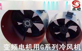 变频电机风机适用设备电机用变频散热风机