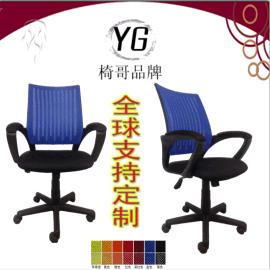 健康办公 蓝色网布办公转椅 家用电脑椅YG-819