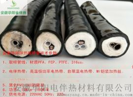 华阳生产耐腐伴热复合管双管HYFHT-PTFE-D42 160度高温伴热管线