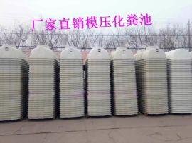 模压化粪池  化粪池价格  1立方化粪池