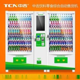 中谷22寸液晶广告屏食品饮料综合自动售货机双柜大容量无人售货机