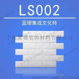 蓝珊LS002集成文化砖、石膏文化砖、白色文化砖、背景墙文化石