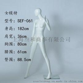 上海叁和sef-061 厂家定制玻璃钢模特女道具 全身陈列