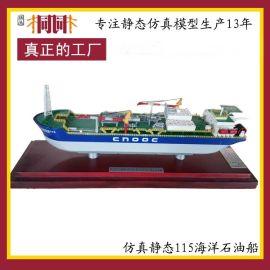 靜態仿真船模型 船模型制造 船模型批發 船模型廠家 115海洋石油船模