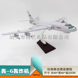 樹脂飛機模型40CM 轟六 轟炸機 靜態擺設品