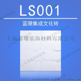 蓝珊LS001集成文化砖、石膏文化砖、白色文化砖、背景墙文化石