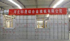 15028822122建筑铝合金模板铝合金模板型材6061