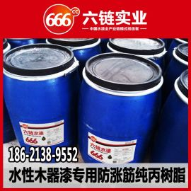 水性木器漆防涨茎专用丙烯酸树脂--上海六链LP903