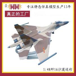 合金飞机模型 飞机模型厂家  静态飞机模型制造 飞机模型批发 飞机模型定制  歼16沙漠迷彩