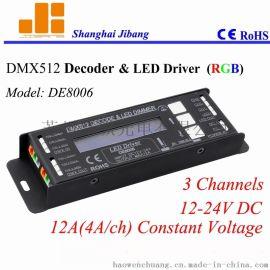 DMX512解码器 3CH RGB 内置调光.jpg