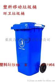 重庆蓝色垃圾桶厂家 大容量蓝色塑料垃圾桶