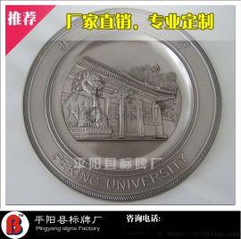 平陽標牌廠專業訂做北京大學紀念盤,金屬盤,鋅合金盤,銅盤,工藝品