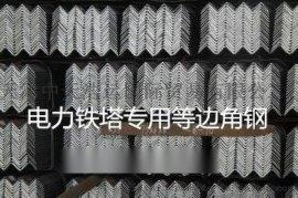 青岛国标角钢批发 青岛电力角钢直销 青岛角钢