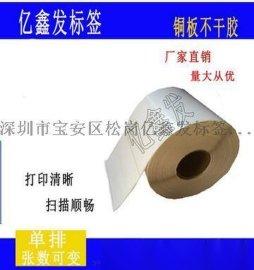 定做铜板不干胶 80mm*50mm 不干胶印刷条形码打印pvc合成