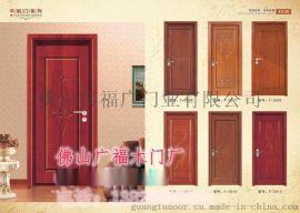 广东复合木门,免漆门厂家,出口PVC门,佛山广福木门