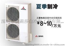 深圳三菱電機中央空調工程公司