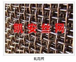 铜丝轧花网、黄铜轧花编织网、紫铜轧花编织网