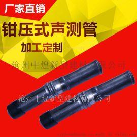 厂家供应钳压式声测管 螺旋式声测管