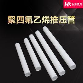 厂家直销 聚四氟乙烯管 铁氟龙推压套管塑料王