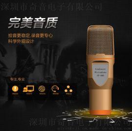 新品全民K歌 唱吧麦克风 手机麦克风电脑yy电容麦话筒