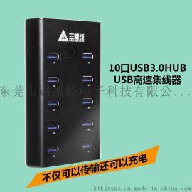 LKTC10-2P USB分線器擴展10口3.0HUB集線器 3.0充電集線器
