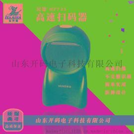 民德MP720 735超市收银二维码扫描 桌面影像式支付扫描器