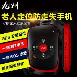 工廠直銷老人跌倒報警器 一鍵SOS緊急求救 GPS定位 老人手機
