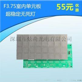F3.75室內單色LED單元板恆壓高亮室內點陣單元板