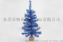 东莞焕彩工艺饰品|圣诞树|70蓝+银小树