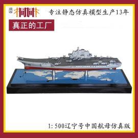 合金艦船模型 艦船模型廠家 船模型制造 船模型批發1:500遼寧號航空母艦模型