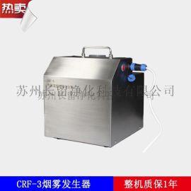 长留净化CRF-3烟雾发生器