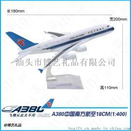 空客A380南方航空18CM合金飛機模型航空小禮品訂制
