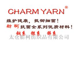 charm yarn、抗菌母粒、抗菌丝、抗菌短纤维、(铜、锌、银)