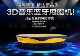倍达康 BK110 抖抖机震动甩脂机 3D超薄懒人塑身机 有氧运动震动甩脂机