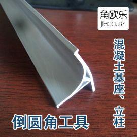 夏博混凝土倒角线,混凝土倒角模板介绍,混凝土倒角塑料线条