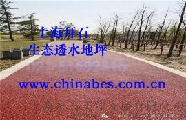 上海闵行广场|生态性透水混凝土价格|生态性透水混凝土做法|生态性透水混凝土材料
