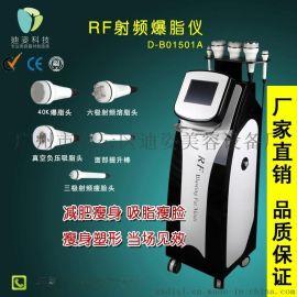 迪姿厂家直销D-BO1501A-B1爆脂减肥仪甩脂溶脂仪塑身仪RF射频爆脂减肥机微电瘦身减肥仪器