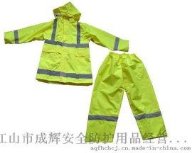 荧光黄反光雨衣参数  宜秀区成辉反光条雨衣生产厂家