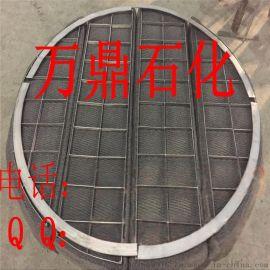 HG/T21618-1998标准PP聚丙烯除雾器不锈钢除沫器多材质捕沫器