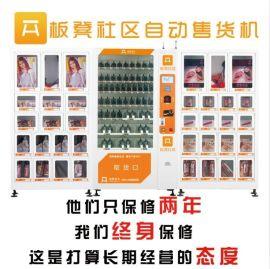 板凳社区厂家直销智能无人自动售货机自动自助贩卖机自动售卖机售货店加盟