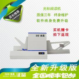 南昊光标阅读机S43FSA+阅卷机厂家直销 咨询电话 18003388856