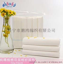 品牌工厂直销纯棉纱布尿布可洗尿布新生儿隔尿用品
