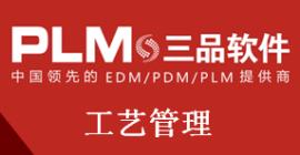 PDM系统--工艺设计管理