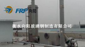 衡水向阳新型防静电FBJS型净化塔