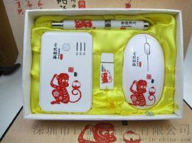 猴年禮品移動電源加U盤加筆加鼠標四件套裝