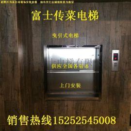厂家供应上海市宝山区富士牌TWJ100传菜电梯,餐梯价格优惠!