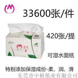 莲花清涟420张三层木浆抽取面巾纸