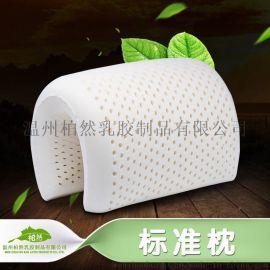 天然乳胶枕 标准乳胶枕 面包枕