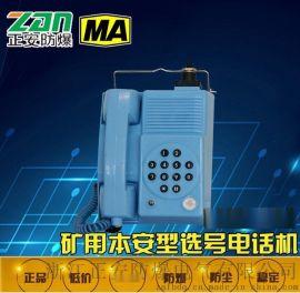 【正安防爆】KTH136矿用本安型选号电话机防尘防水塑胶按键