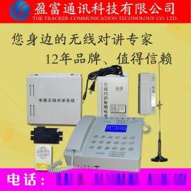 供应全国电梯无线对讲,电梯无线三五方对讲厂家,大型物业无线五方对讲定制